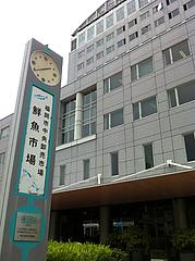 外観:福岡市中央卸売市場・鮮魚市場@中華万里・長浜鮮魚市場会館・福岡