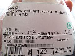 トマト大福の詳細@道の駅久留米(くるめ)・福岡