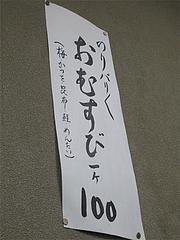 10メニュー:のりパリパリおむすび(梅・かつを・昆布・鮭・めんたい)@みすず庵・西新