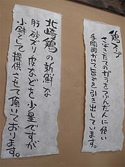 メニュー:鶏スープと小鉢@北崎鶏・親子丼・長浜ざうお
