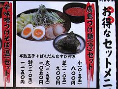 18メニュー:廣島つけ麺(冷)セットメニュー@廣島つけ麺本舗ばくだん屋・中州店