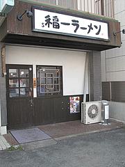 1外観@S福一ラーメン・道善・那珂川