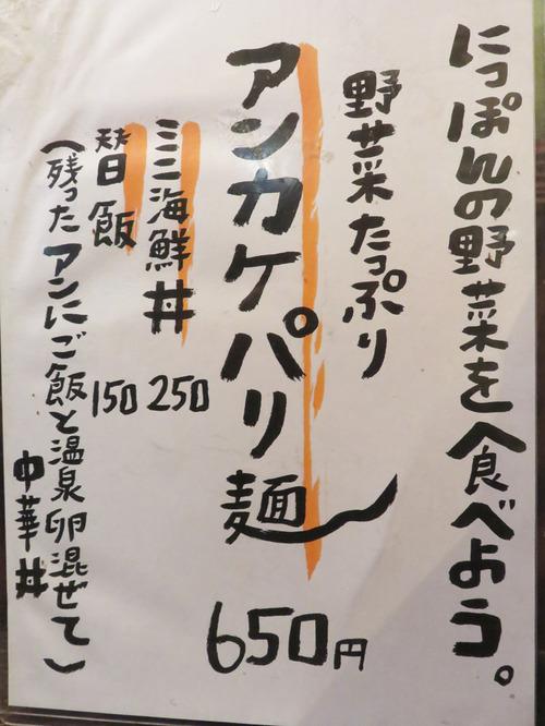 5メニューアンカケパリ麺