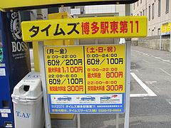 14外観:駐車場@居酒屋しょうき・博多店