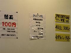 メニュー:替玉・つまみ@拉麺帝国・渡辺通サンセルコ
