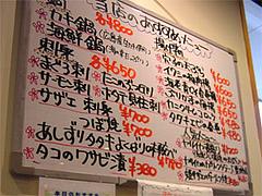 海鮮メニュー@あしずり定食センター