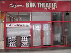 外観@HR(エイチアール)・ボックスシアター(BOX THEATER)・箱崎