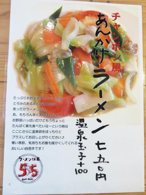 20メニューあんかけラーメン750円