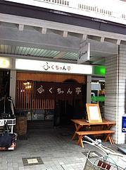 外観@ふくちゃん亭・藤崎通り商店街