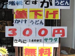 1増税中@むぎ麦