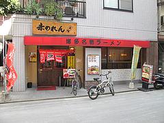 1外観@元祖赤のれん・節ちゃんラーメン・野間店