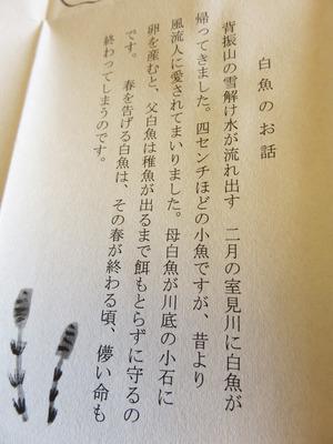 23しおり2@三四郎