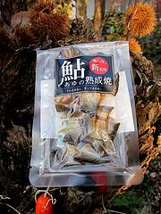 6パッケージです@グラウンドワーク福岡・鮎の熟成焼・八女