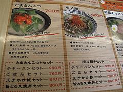 メニュー:とまとんこつ・担々麺@ラーメン・かなで食堂・春日