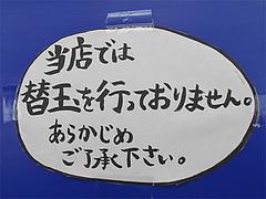 メニュー:替玉なし@ラーメン来来亭・福岡空港東店