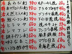 メニュー:日替わり@居酒屋王国・雑餉隈(ざっしょのくま)
