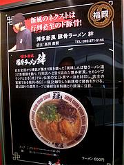 店内:博多新風のネクスト@絆(博多新風)・ラーメンスタジアム・キャナルシティ博多