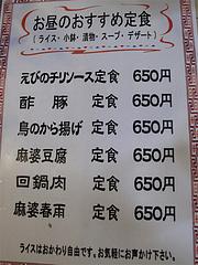 メニュー:ランチのおすすめ定食@中華料理・王さん・高宮