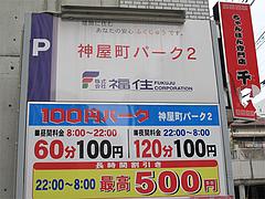 今日の駐車場:神屋町パーク2@ちゃんぽん専門店・千吉・博多区神屋町