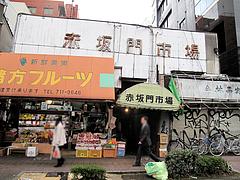 1外観:赤坂門市場@お好み焼き・ふきや・赤坂店