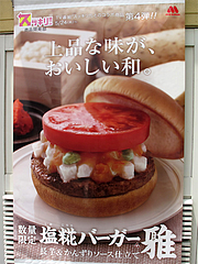 1外観:塩糀バーガーのポスター@モスバーガー六本松店