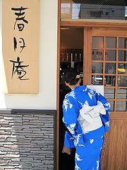 外観:入り口@中世博多うどん春月庵・承天寺前店