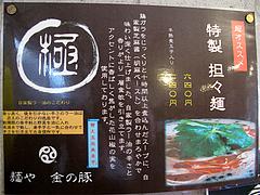 8メニュー:担々麺@麺や・金の豚・ラーメン・野方