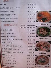 5メニュー:ミニ丼・麺類@点心楼・台北・平尾