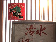 店内:食べあるき九州沖縄・味の100選店@魚魚・居酒屋