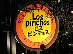 外観:看板@Los Pinchos(ロス ピンチョス)・博多区網場町