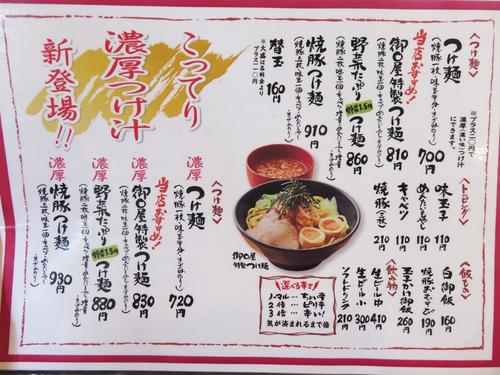 5メニューつけ麺