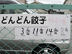 外観:駐車場@どんどん餃子・吉塚