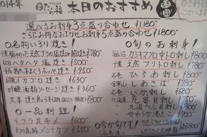 10本日のメニュー@炉端焼たら福