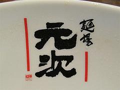店内:ラーメン鉢@ラーメン麺場・元次・薬院