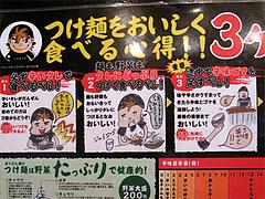 3店内:廣島つけ麺を美味しく食べる心得3ヶ条@廣島つけ麺本舗ばくだん屋・中州店