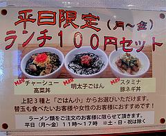 メニュー:平日限定ランチ丼セット@ラーメン暖暮・博多中洲店