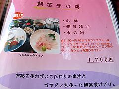 メニュー:1日限定5食鯛茶漬け膳@カフェレストラン二見ヶ浦 ・糸島