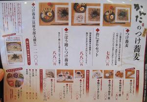 5メニュー@つけ蕎麦かんた