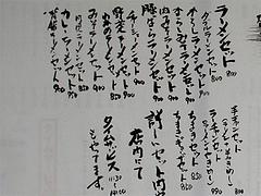 メニュー:ラーメン定食@博多ラーメンおとみさん・高宮