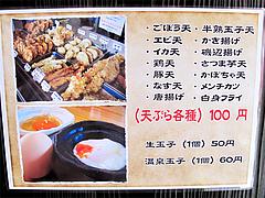 メニュー:天ぷらのトッピング@うどん研究所・麺喰道・七隈