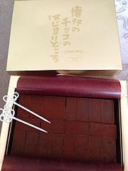 2博多の石畳・生チョコ・スウィート@チョコレートショップ・ソラリアプラザ店・天神