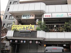23外観:ビル@浪花うどん満永
