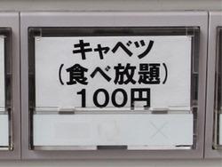 10キャベツ@海鳴・平尾