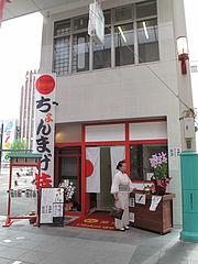 外観@ちょんまげ侍・博多川端商店街