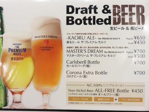 10メニュービール
