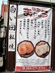 外観:白い回転焼き@綱取まんじゅう・上呉服町