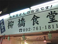 柳橋食堂@福岡・春吉・柳橋連合市場