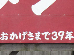 外観:看板2@本場久留米・うちだラーメン・那珂川