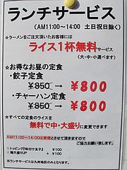 メニュー:ランチ@ラーメン来来亭・大橋店・福岡