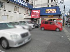 21外観:お店の駐車場@古流さぬきうどん・むら・博多区東光